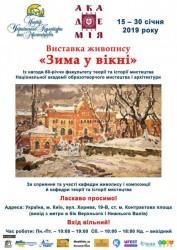 Виставка живопису «Зима у вікні»