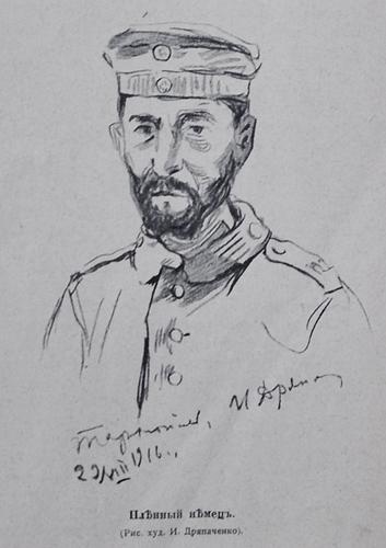 И. Дряпаченко, Пленный немец, 1916