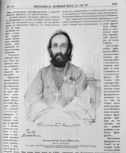 И. Дряпаченко, Протопресвитер Георгий Шавельский, 1916