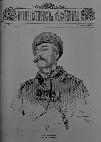 И. Дряпаченко, Один из многих, 1916