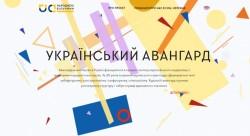 Украинский авангард