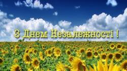 годовщина Независимости Украины