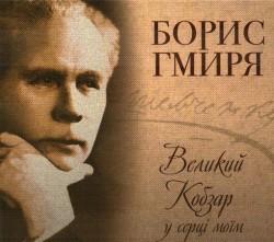 Борис Гмыря
