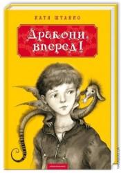 Драконы, вперед книга