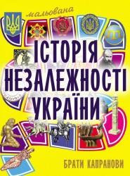 Крымские татары и Украина Братья Капрановы
