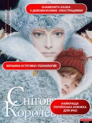 «Снежная Королева» издательство «А-БА-БА-ГА-ЛА-МА-ГА»