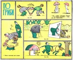 Журнал Перец
