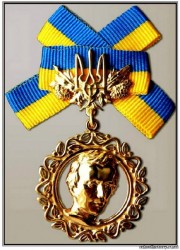 Шевченковская премия