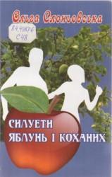 Ольга Слоневская