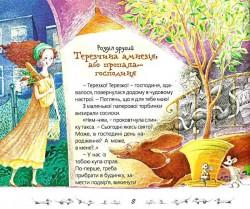 Терезка из Медовой Пещеры сказка