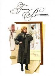 Книга-альбом творчества Анны Винтоняк