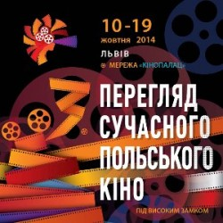 дни польского кино в Украине 2014