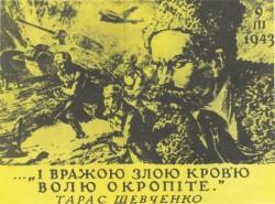 пропаганда на имени Шевченко