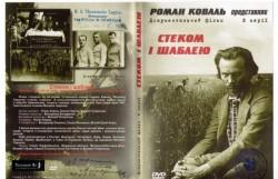 Михаил Гаврилко «Стеком і шаблею»