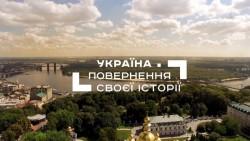 Украина Возвращение своей истории