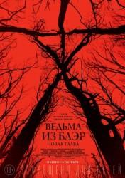 Ведьма из Блэр 3