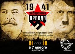 фильм 1941