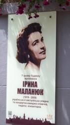 Ира Маланюк