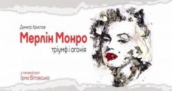 Мэрилин Монро: триумф и агония