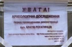 раскопки на улице Братьев Рогатинцев