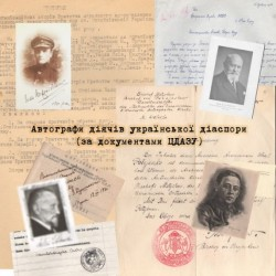 украиника ЦДАЗУ