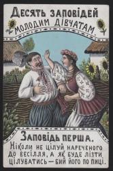 «десять заповідей молодим дівчатам» Василь Гулак