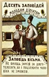 </p> <p>«десять заповідей молодим дівчатам» Василь </p> <p>Гулак