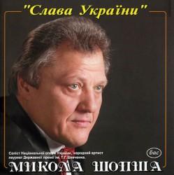 Николай Шопша