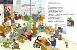 Вредные советы Григорий Остер