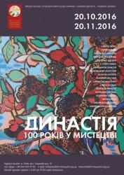Выставка «ДИНАСТИЯ. 100 лет в искусстве»