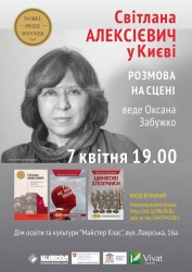 Мастер класс Светлана Алексиевич