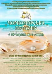 Чорноморська перлина