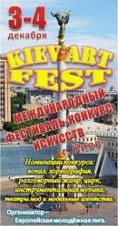 Международный фестиваль-конкурс искусств «Kiev Art Fest»