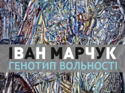 выставка Ивана Марчука