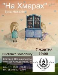 выставка Наталии Босой «На хмарах»
