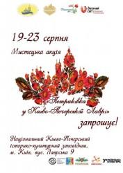 «Петриковка в Киево-печерской Лавре»