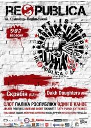 Фестиваль Respublica (Республіка) 2014