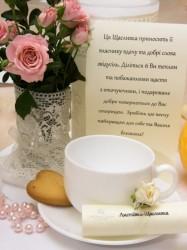 день Счастья, письмо Счастья