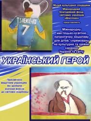 Выставка Украинский герой