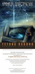 выставка Татьяны Павлик