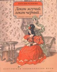 модерн Наталии Резановой