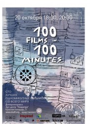 Сто фильмов за 100 минут