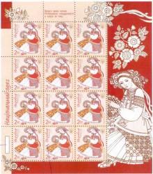 Почтовая марка с национальной одеждой