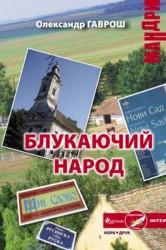 Книга «Блуждающий народ»
