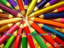 Символика цвета