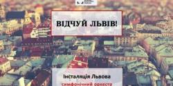Дни Львова