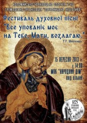 Фестиваль духовной песни в Коломые