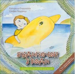 Сказкотерапия от Екатерины Егорушкиной