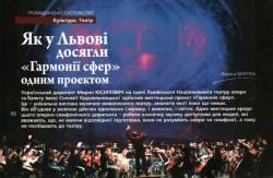 «Гармония сфер» Мирона Юсиповича