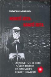 Дочинец Мирослав - бестселлер «Многие лета. Благие лета»
